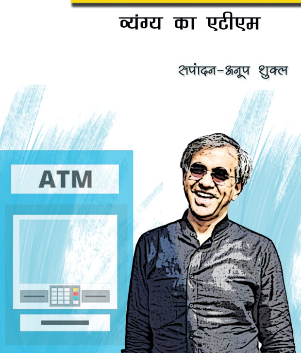 Alok-Puranik-Book-Cover-Front