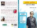 Alokpuranik-Book-Cover