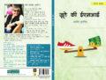 Cover-FInal-Back-Jute-Ki-EMI